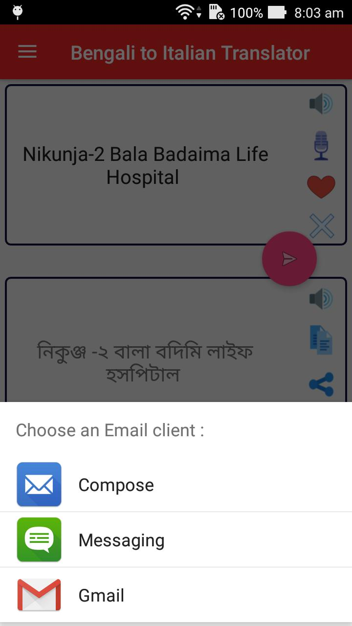 Ping Meaning In Bengali