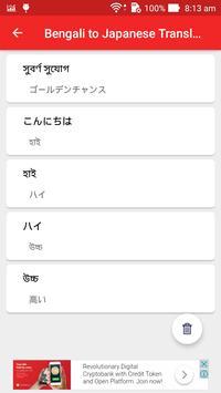 Bengali Japanese Translator screenshot 4