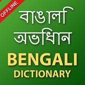 Bengali English Dictionary & Offline Translator icon
