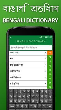Bengali English Dictionary & Offline Translator poster
