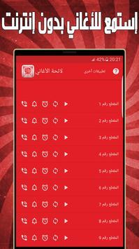 اغاني الوداد البيضاوي بدون نت apk screenshot