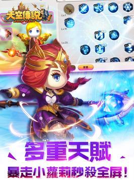 天空傳說 screenshot 14