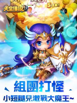天空傳說 screenshot 13