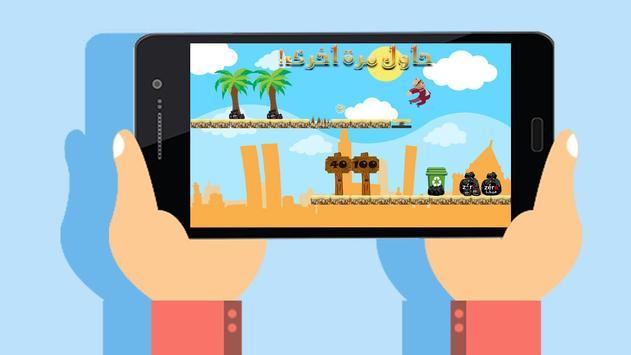 Benkirane Adventures /بنكيران apk screenshot
