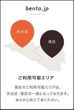 bento.jp screenshot 3
