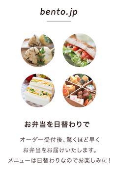 bento.jp poster