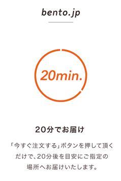 bento.jp screenshot 1