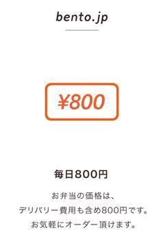 bento.jp screenshot 2