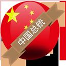 中国总统 APK