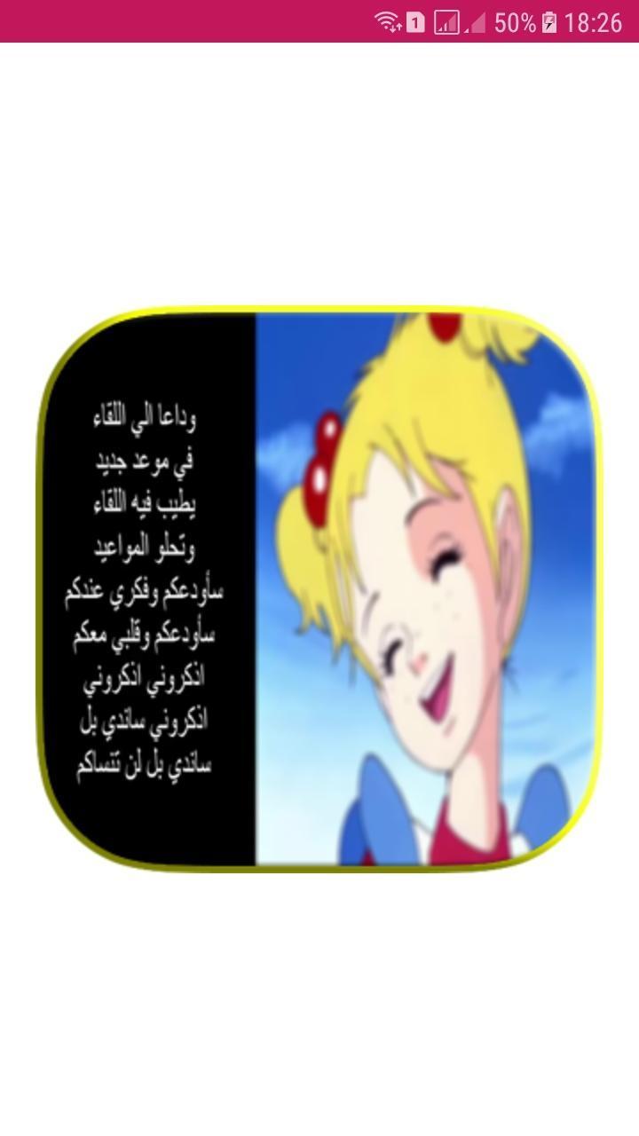 كلمات أغاني الكرتون القديمة For Android Apk Download
