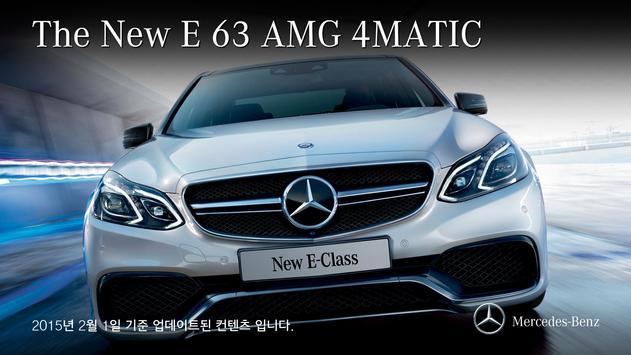 MB 카탈로그 E 63 AMG poster