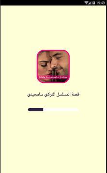 قصة المسلسل التركي سامحيني poster