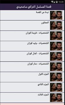 قصة المسلسل التركي سامحيني screenshot 1