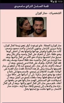 قصة المسلسل التركي سامحيني screenshot 2