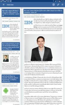 Bn Story อ่านข่าวไอที เทคโนโลยี screenshot 11