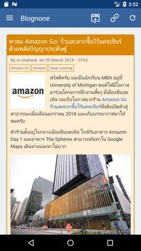 Bn Story อ่านข่าวไอที เทคโนโลยี screenshot 2