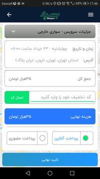 بسپار screenshot 5