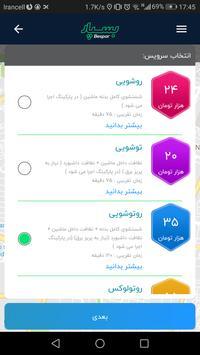 بسپار screenshot 2