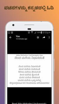 Akka Mahadevi Kannada vachanagalu screenshot 3
