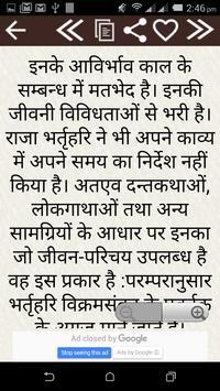 Bhartrihari Neeti Shatak Hindi apk screenshot