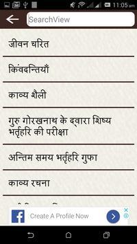 Bhartrihari Neeti Shatak Hindi screenshot 5