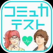 コミュ力テスト - 暇つぶし診断ゲーム icon