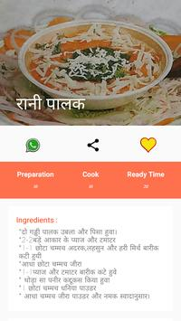 Best Hindi Recipes apk screenshot