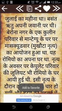 Historical Love Stories in Hindi screenshot 3