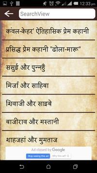 Historical Love Stories in Hindi screenshot 2