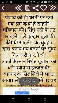 Historical Love Stories in Hindi screenshot 4