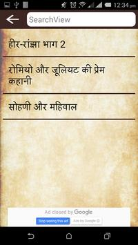 Historical Love Stories in Hindi screenshot 6