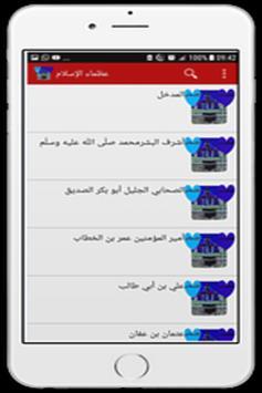 عظماء الاسلام poster