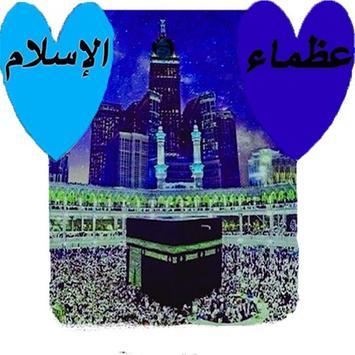عظماء الاسلام screenshot 1