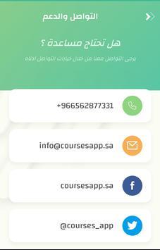 تطبيق الدورات screenshot 2