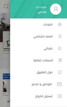 تطبيق الدورات screenshot 3