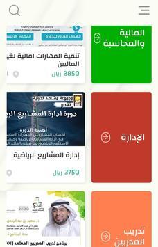تطبيق الدورات screenshot 4