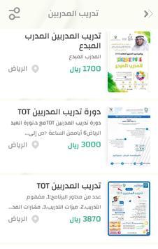 تطبيق الدورات screenshot 7