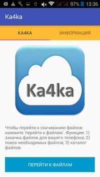 Ka4ka poster