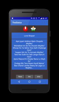 Status : English,Hindi,shayari apk screenshot