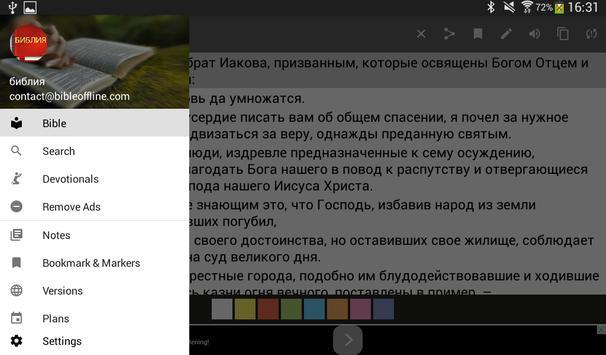 Russian Bible screenshot 15