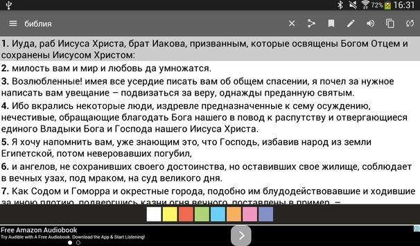 Russian Bible screenshot 16