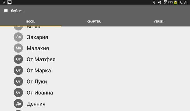Russian Bible screenshot 17