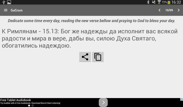 Russian Bible screenshot 19