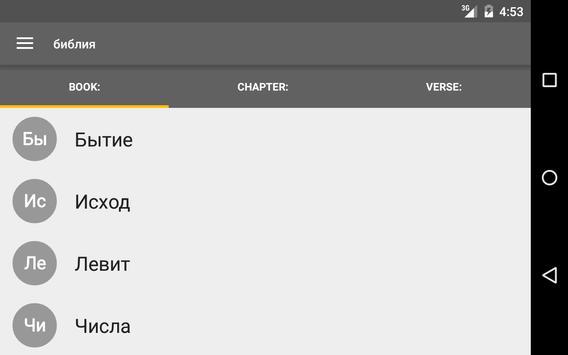 Russian Bible screenshot 10