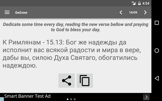 Russian Bible screenshot 11