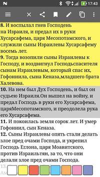 Russian Bible screenshot 1