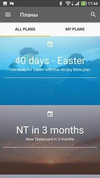 Russian Bible screenshot 2