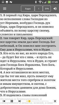 Russian Bible screenshot 4