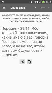 Russian Bible screenshot 7