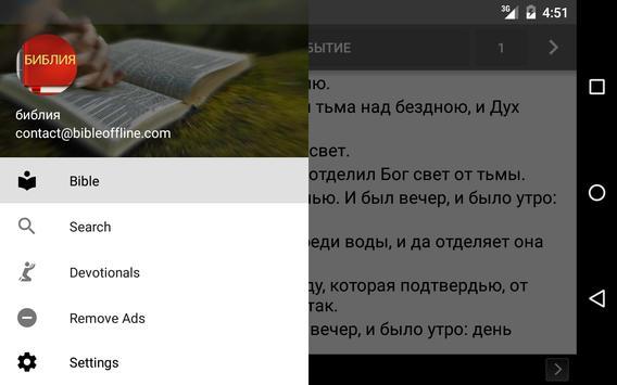 Russian Bible screenshot 8